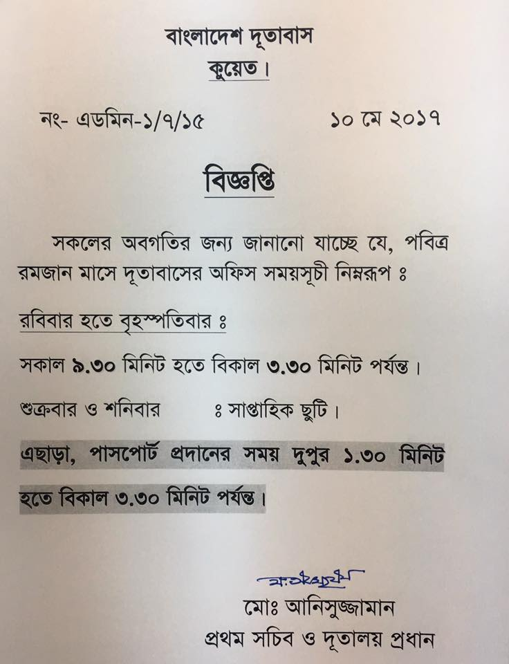 Bangladesh Embassy in Kuwait - Office Hours for the Holy Month of